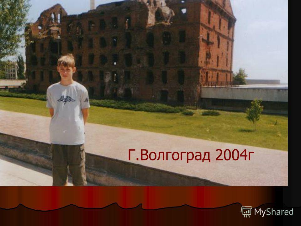 Г.Волгоград 2004г