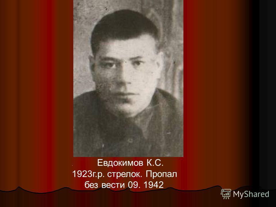 . Евдокимов К.С. 1923г.р. стрелок. Пропал без вести 09. 1942