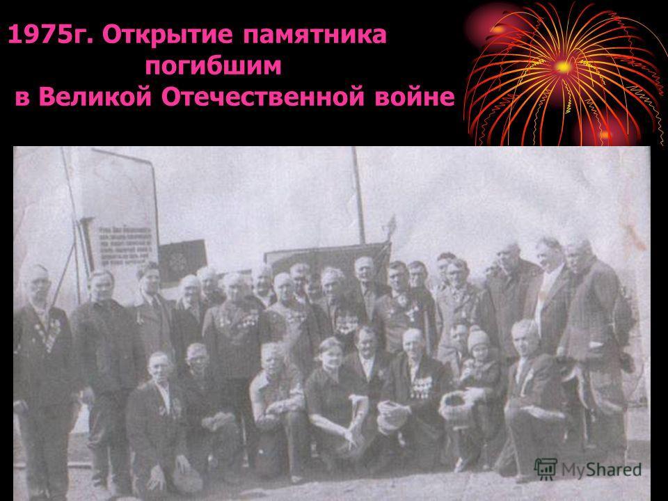 1975г. Открытие памятника погибшим в Великой Отечественной войне