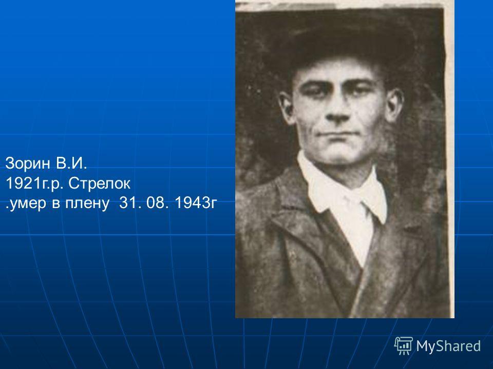 Зорин В.И. 1921г.р. Стрелок.умер в плену 31. 08. 1943г