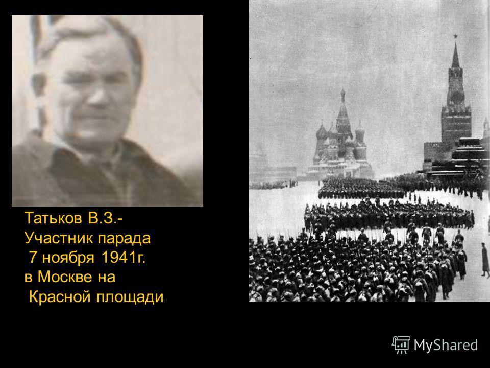 Татьков В.З.- Участник парада 7 ноября 1941г. в Москве на Красной площади.