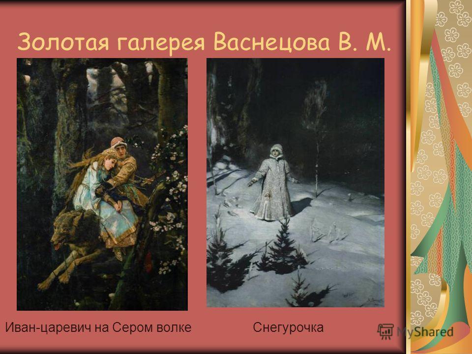 Золотая галерея Васнецова В. М. Иван-царевич на Сером волке Снегурочка