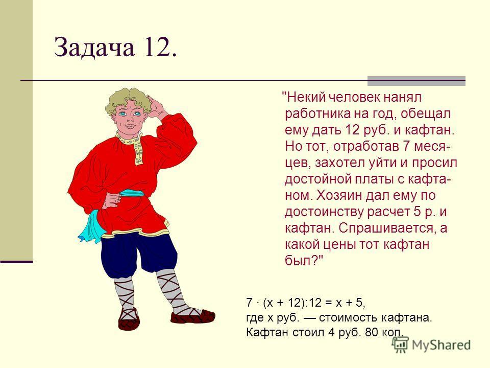 Задача 12.
