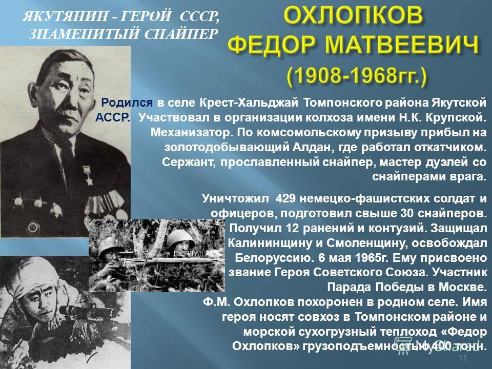 ЯКУТЯНИН - ГЕРОЙ СССР, ЗНАМЕНИТЫЙ СНАЙПЕР Уничтожил 429 немецко-фашистских солдат и офицеров, подготовил свыше 30 снайперов. Получил 12 ранений и контузий. Защищал Калининщину и Смоленщину, освобождал Белоруссию. 6 мая 1965г. Ему присвоено звание Гер