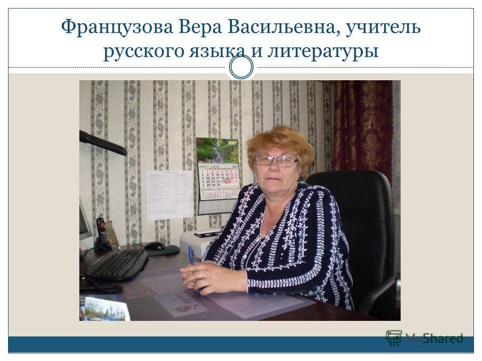 Французова Вера Васильевна, учитель русского языка и литературы