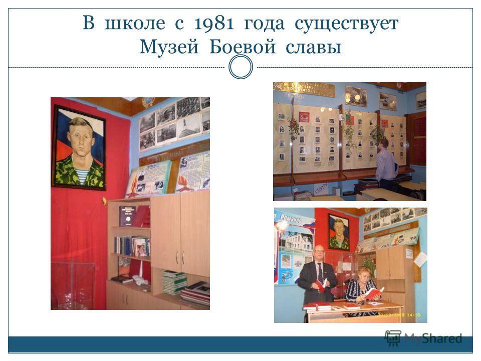 В школе с 1981 года существует Музей Боевой славы