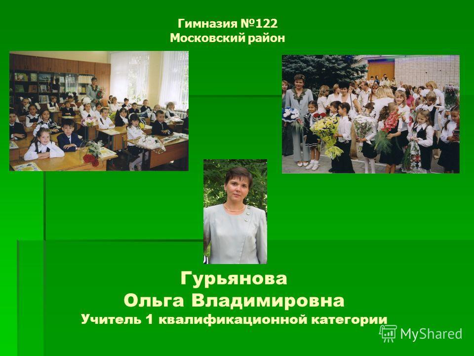 Гимназия 122 Московский район Гурьянова Ольга Владимировна Учитель 1 квалификационной категории