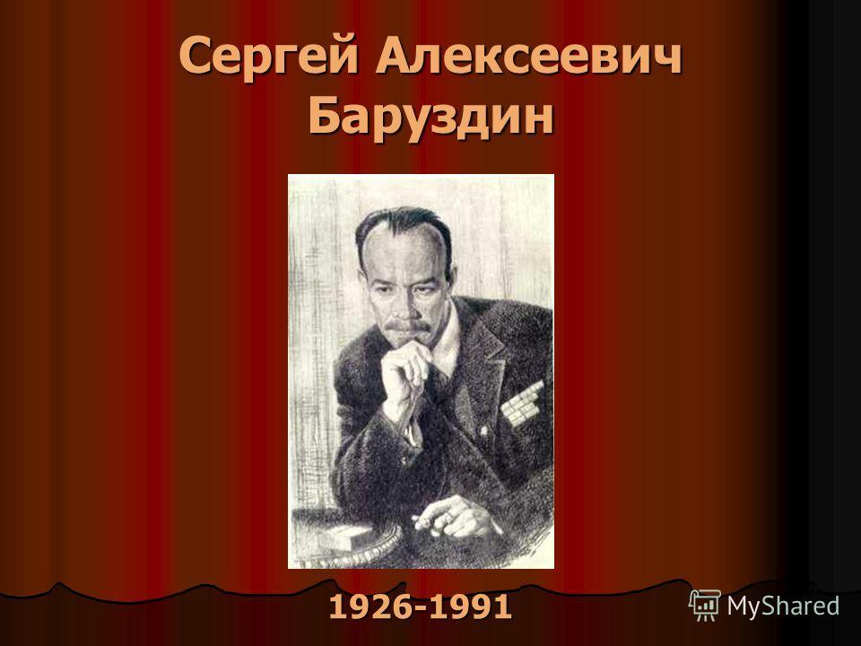 Сергей Алексеевич Баруздин 1926-1991