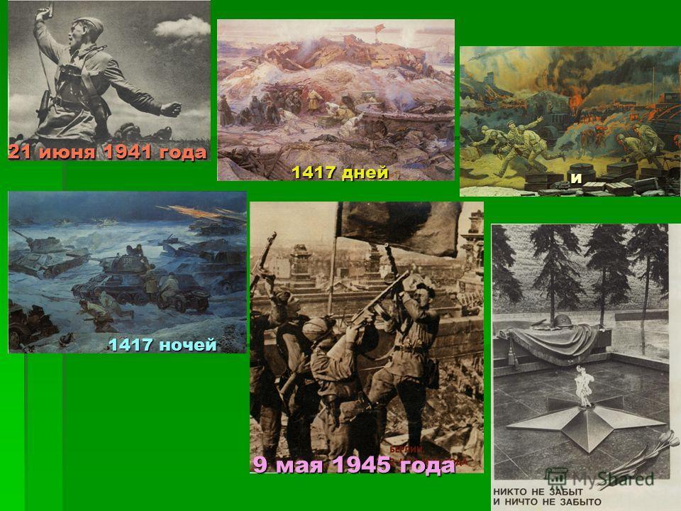 21 июня 1941 года 1417 дней и 1417 ночей 9 мая 1945 года
