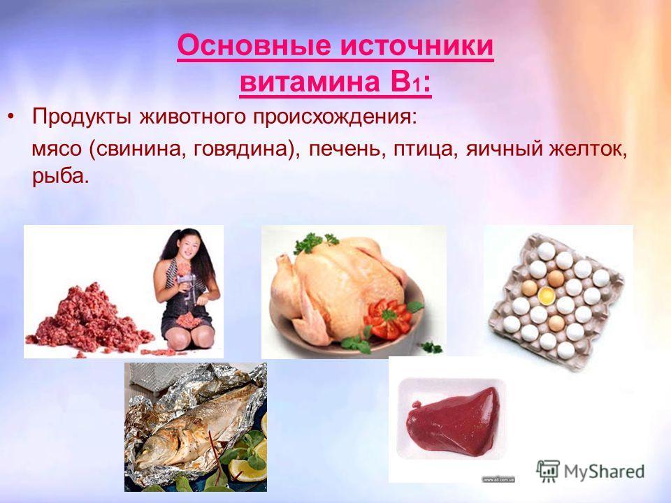 Основные источники витамина В 1 : Продукты животного происхождения: мясо (свинина, говядина), печень, птица, яичный желток, рыба.