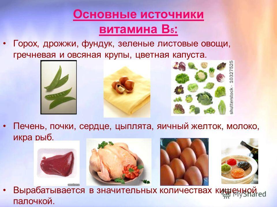 Основные источники витамина В 5 : Печень, почки, сердце, цыплята, яичный желток, молоко, икра рыб. Вырабатывается в значительных количествах кишечной палочкой. Горох, дрожжи, фундук, зеленые листовые овощи, гречневая и овсяная крупы, цветная капуста.
