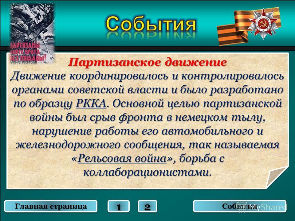 Партизанское движение Движение координировалось и контролировалось органами советской власти и было разработано по образцу РККА. Основной целью партизанской войны был срыв фронта в немецком тылу, нарушение работы его автомобильного и железнодорожного
