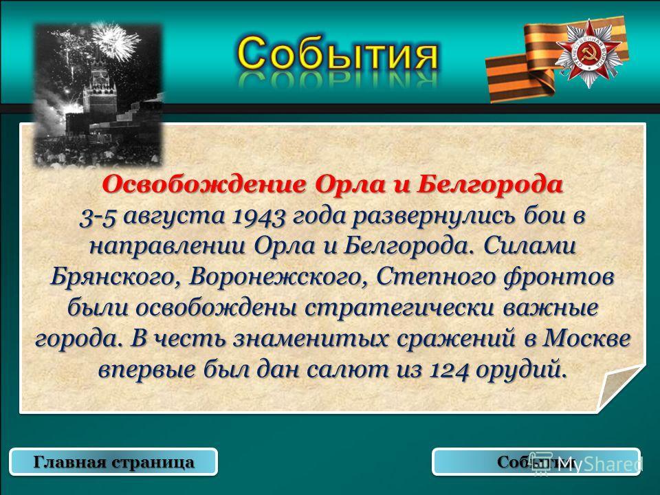 Освобождение Орла и Белгорода 3-5 августа 1943 года развернулись бои в направлении Орла и Белгорода. Силами Брянского, Воронежского, Степного фронтов были освобождены стратегически важные города. В честь знаменитых сражений в Москве впервые был дан с