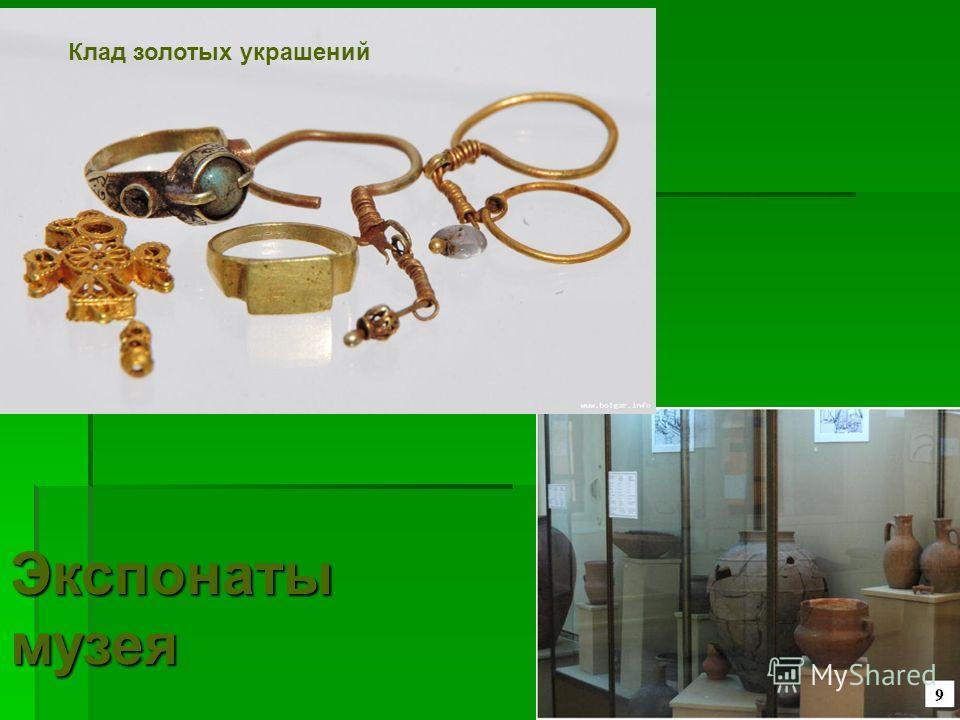 Экспонаты музея Клад золотых украшений
