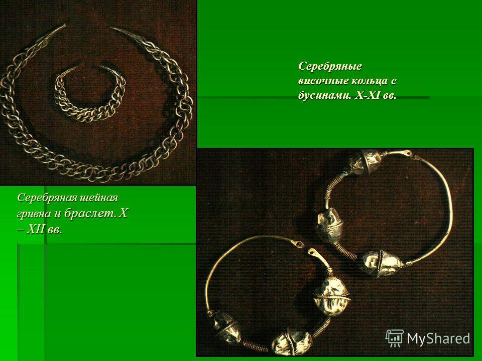 Серебряная шейная гривна и браслет. X – XII вв. Серебряные височные кольца с бусинами. X-XI вв.