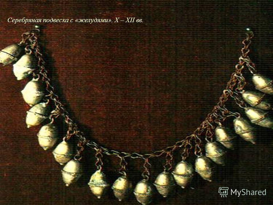 Серебряная подвеска с «желудями». X – XII вв.