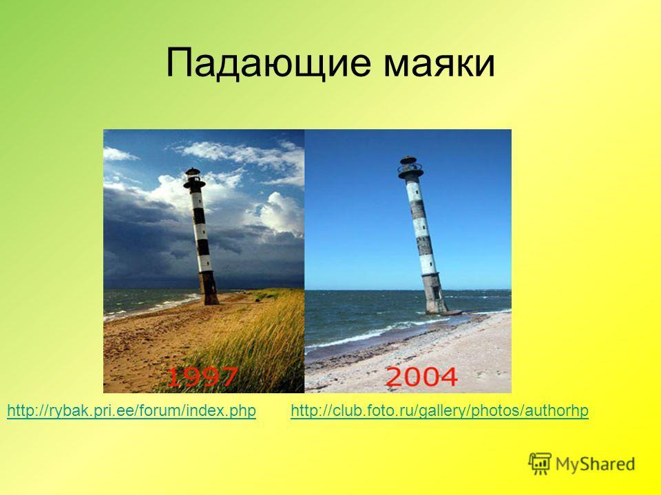 Падающие маяки http://rybak.pri.ee/forum/index.phphttp://club.foto.ru/gallery/photos/authorhp
