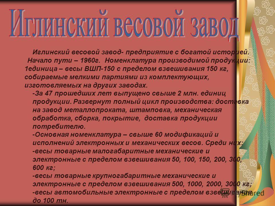 ОАО «Салаватнефтемаш», основанный в 1951 году, - крупнейший в России изготовитель оборудования для нефтегазодобывающей и перерабатывающей промышленности, а также - для магистральных трубопроводов. Высокая квалификация работников и современное техноло
