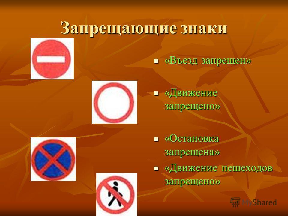 Запрещающие знаки «Въезд запрещен» «Въезд запрещен» «Движение запрещено» «Движение запрещено» «Остановка запрещена» «Остановка запрещена» «Движение пешеходов запрещено» «Движение пешеходов запрещено»