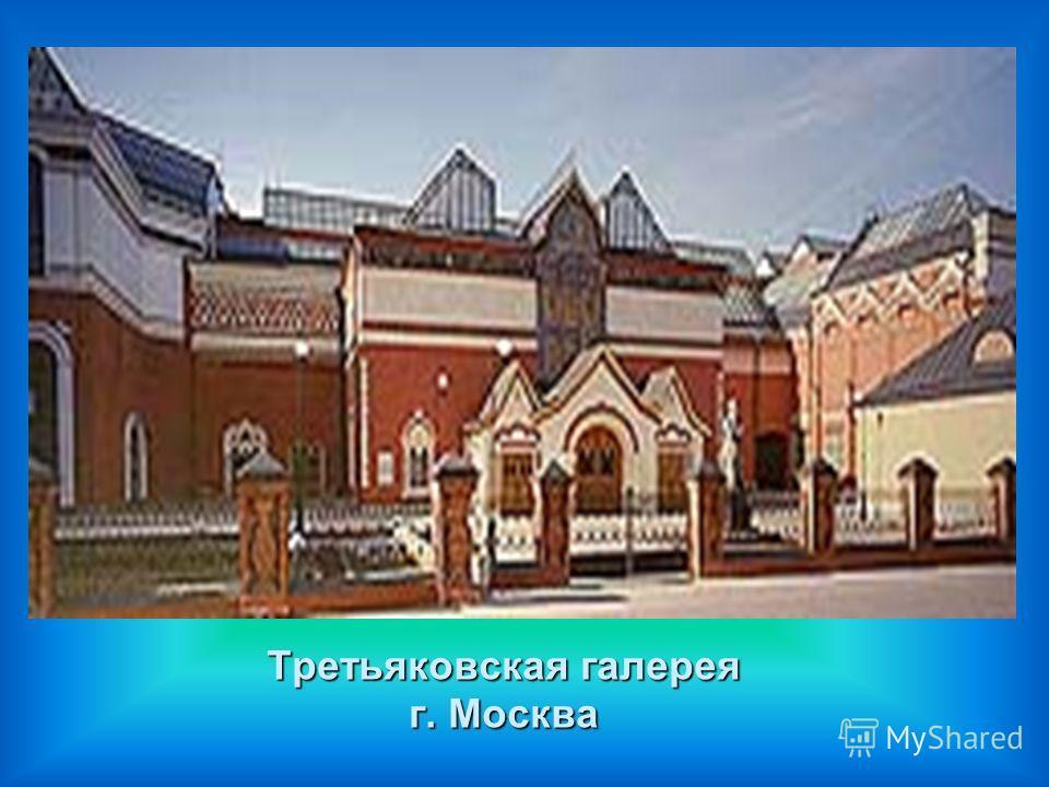 Третьяковская галерея г. Москва