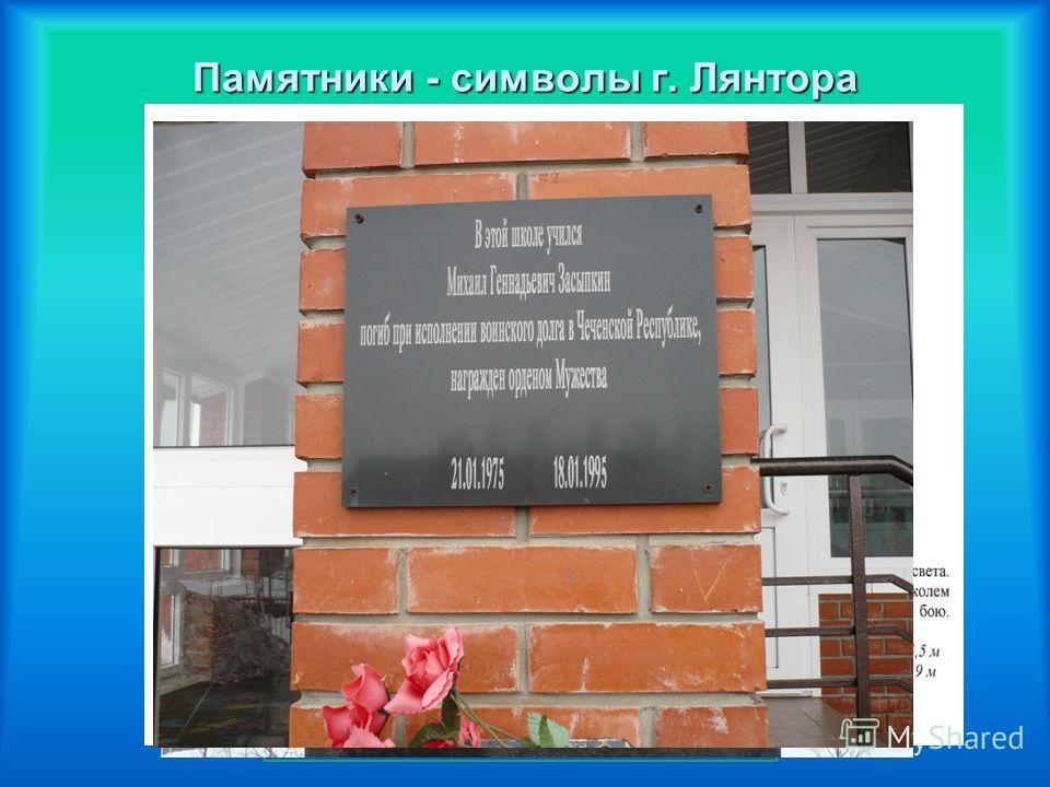 Памятники - символы г. Лянтора