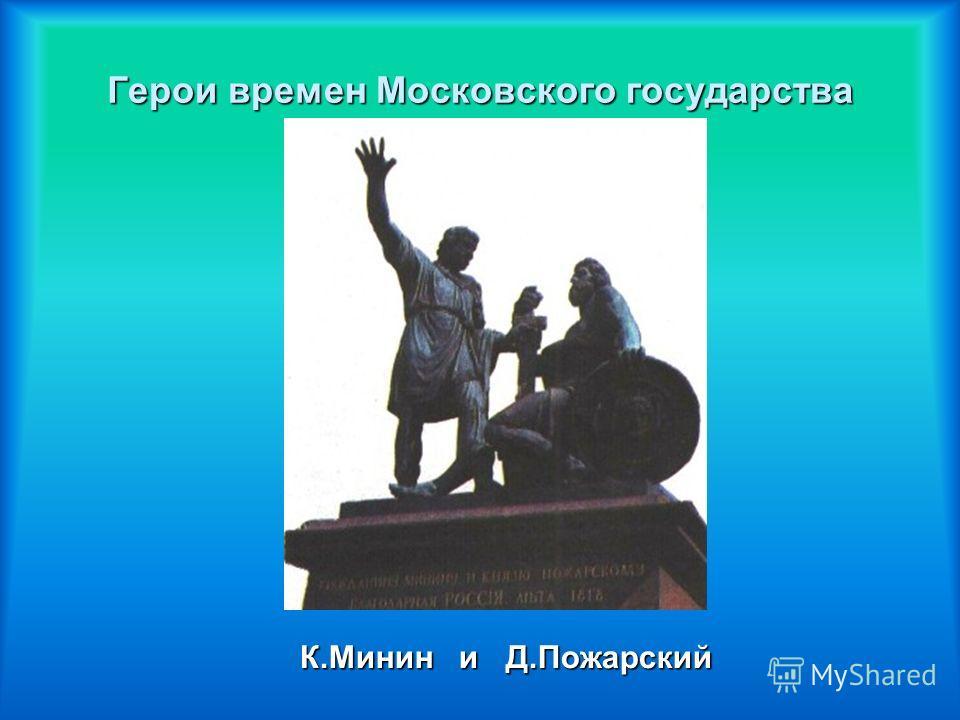 Герои времен Московского государства К.Минин и Д.Пожарский