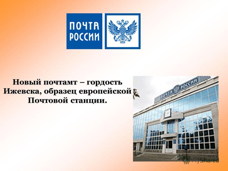 Новый почтамт – гордость Ижевска, образец европейской Почтовой станции.