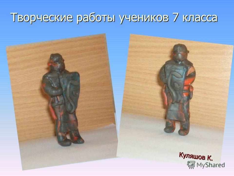 Творческие работы учеников 7 класса Иванов В. Куляшов К.