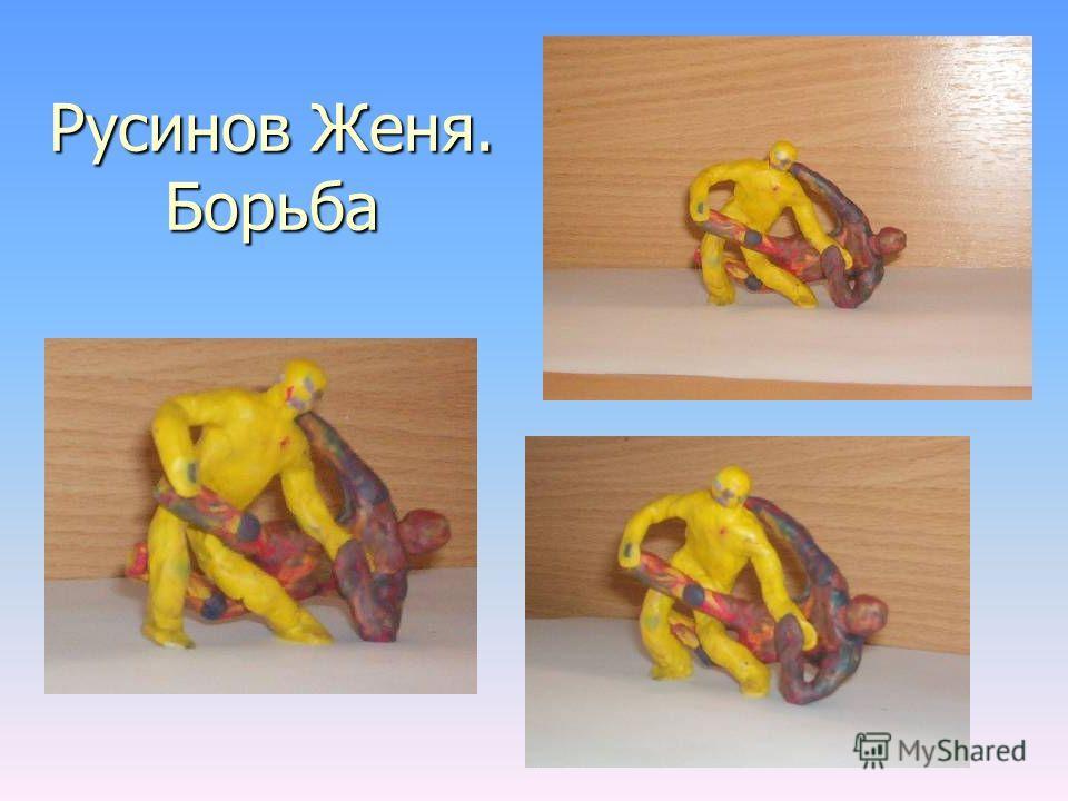 Русинов Женя. Борьба