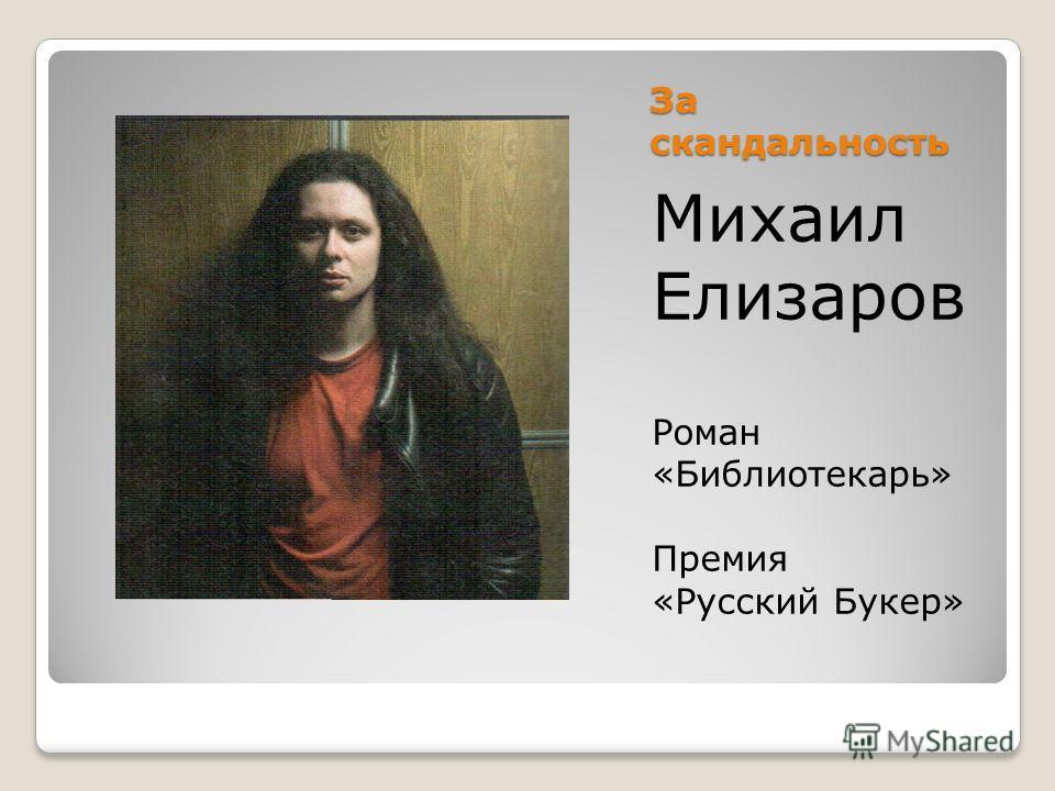 За скандальность Михаил Елизаров Роман «Библиотекарь» Премия «Русский Букер»