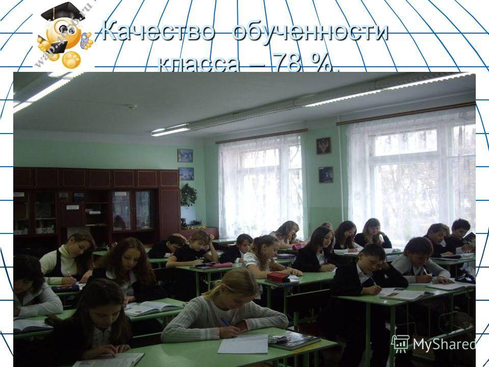 Качество обученности класса – 78 %.