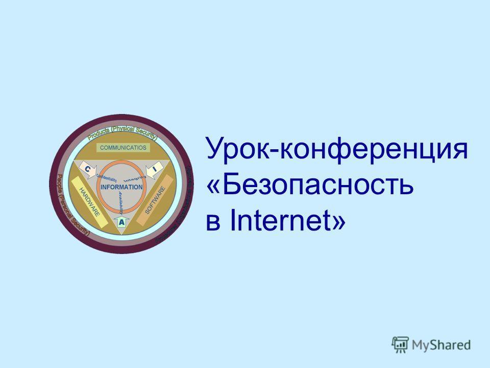 Урок-конференция «Безопасность в Internet»