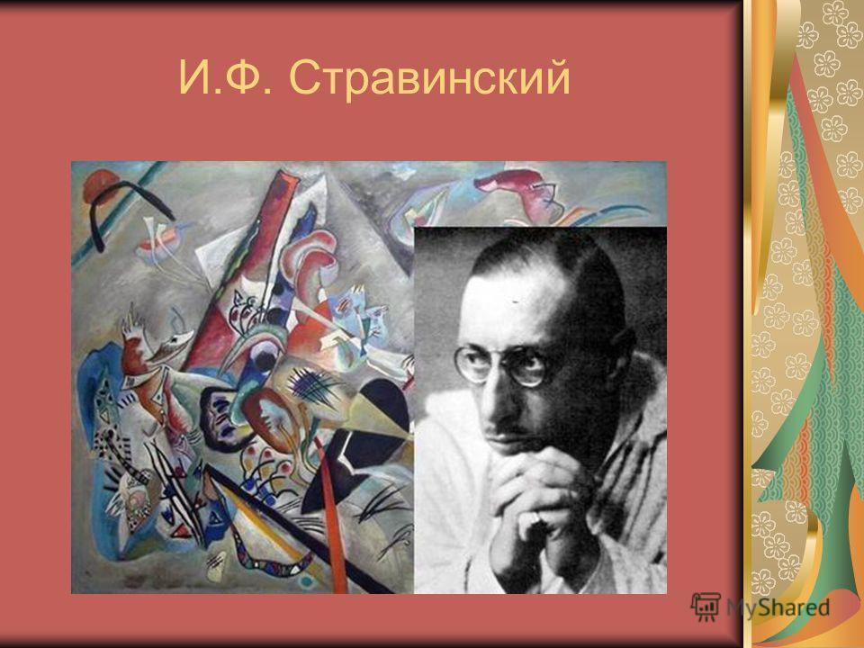 И.Ф. Стравинский