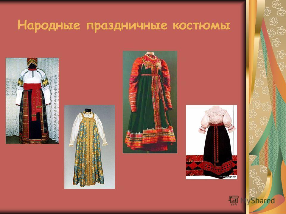 Народные праздничные костюмы