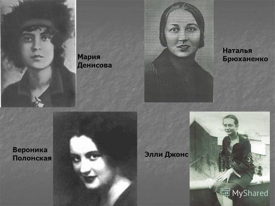 Мария Денисова Наталья Брюханенко Вероника Полонская Элли Джонс