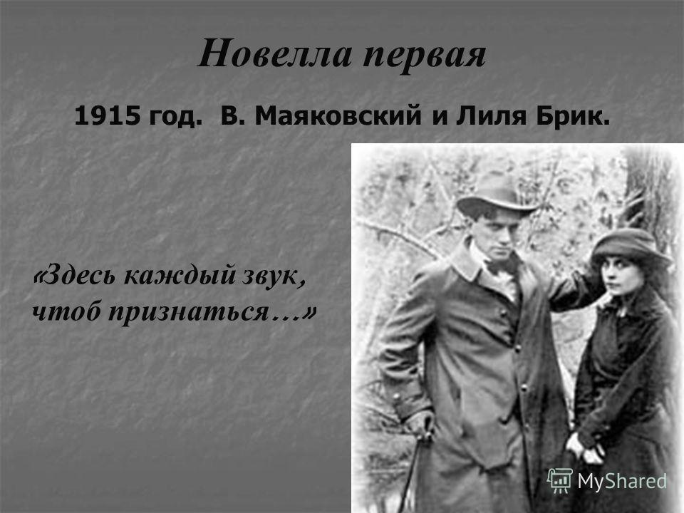 Новелла первая 1915 год. В. Маяковский и Лиля Брик. « Здесь каждый звук, чтоб признаться …»