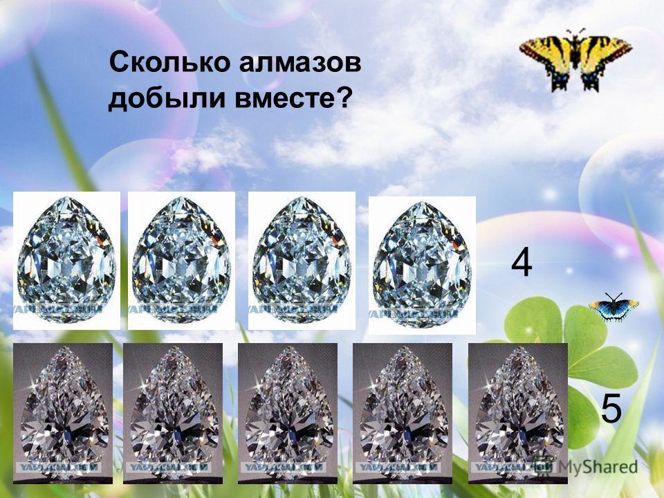 5 4 Сколько алмазов добыли вместе?