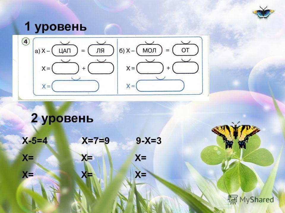 1 уровень 2 уровень Х-5=4 Х=7=9 9-Х=3 Х= Х= Х= Х= Х= Х=