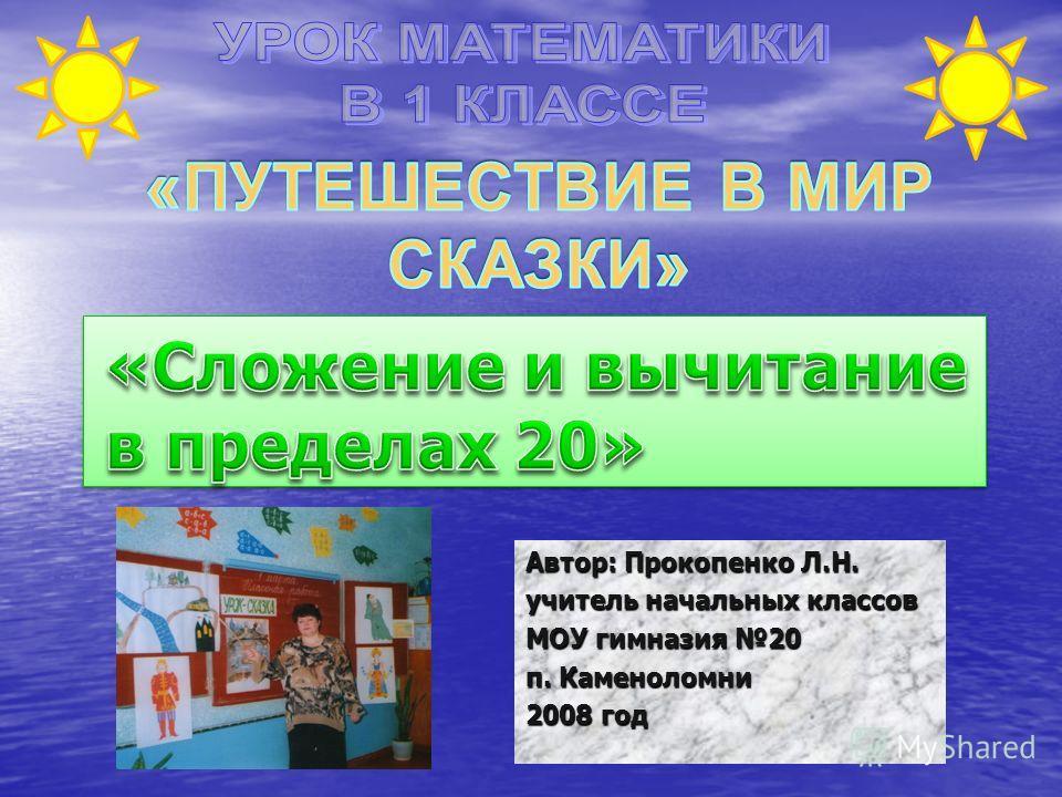 Автор: Прокопенко Л.Н. учитель начальных классов МОУ гимназия 20 п. Каменоломни 2008 год
