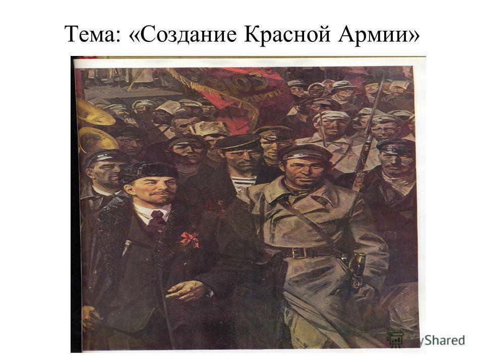 Тема: «Создание Красной Армии»