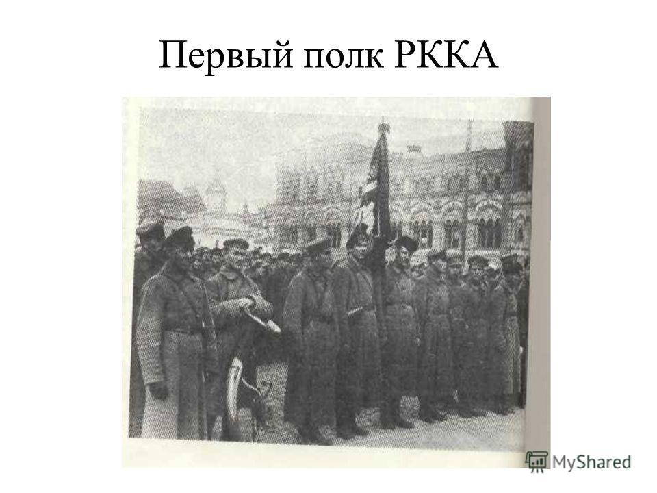 Первый полк РККА