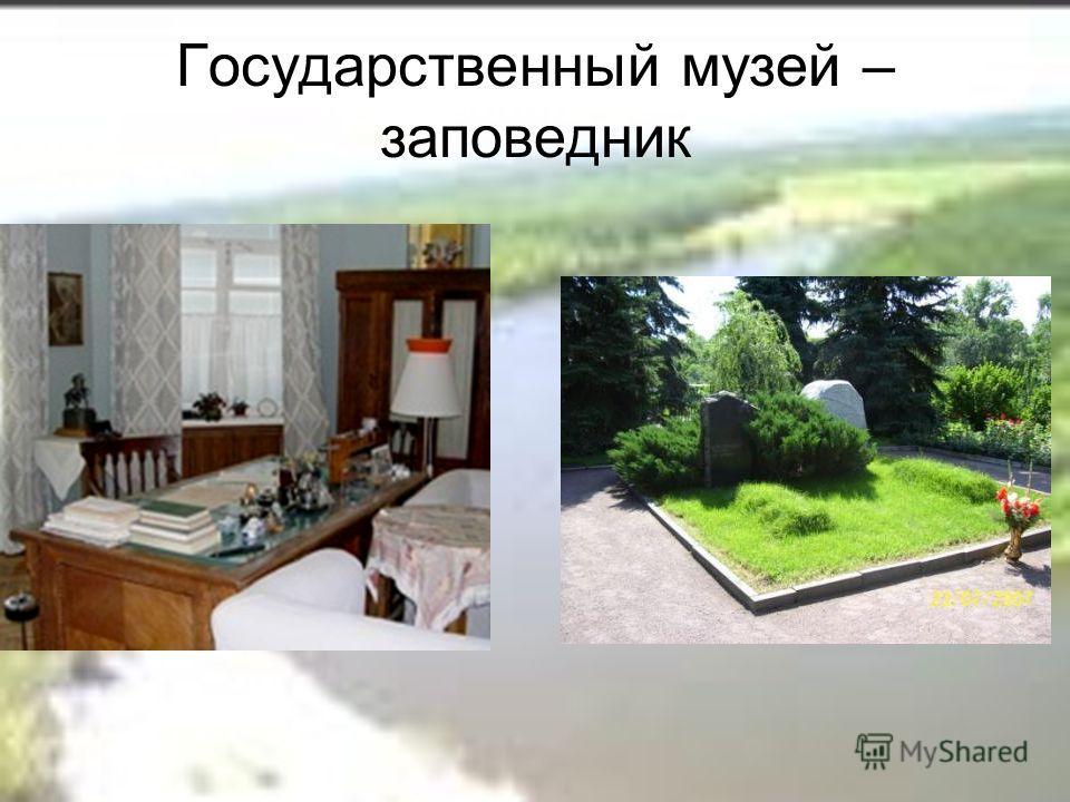 Государственный музей – заповедник