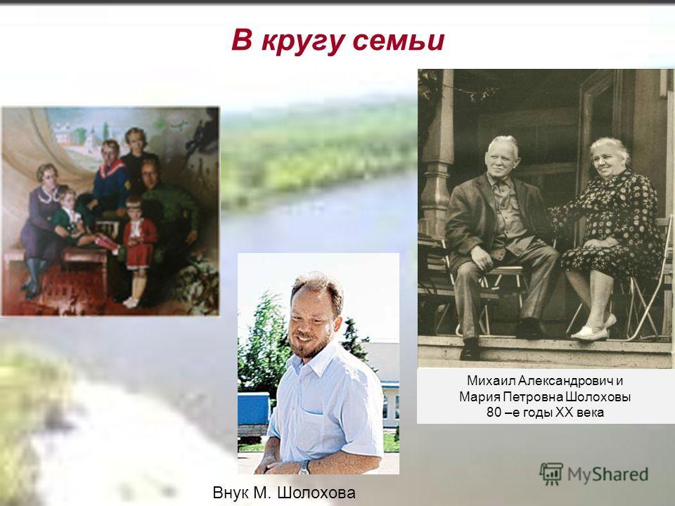 В кругу семьи Внук М. Шолохова Михаил Александрович и Мария Петровна Шолоховы 80 –е годы ХХ века