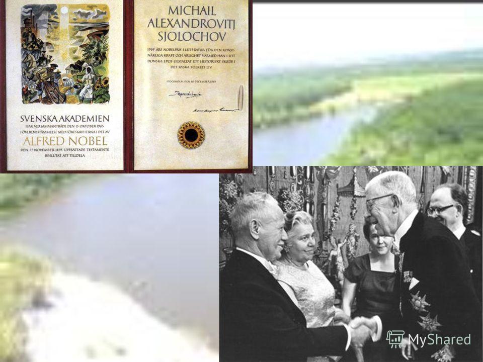 Шолохов михаил александрович 24 мая 1905