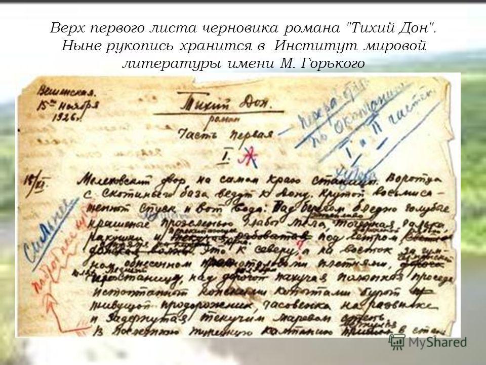 Верх первого листа черновика романа Тихий Дон. Ныне рукопись хранится в Институт мировой литературы имени М. Горького