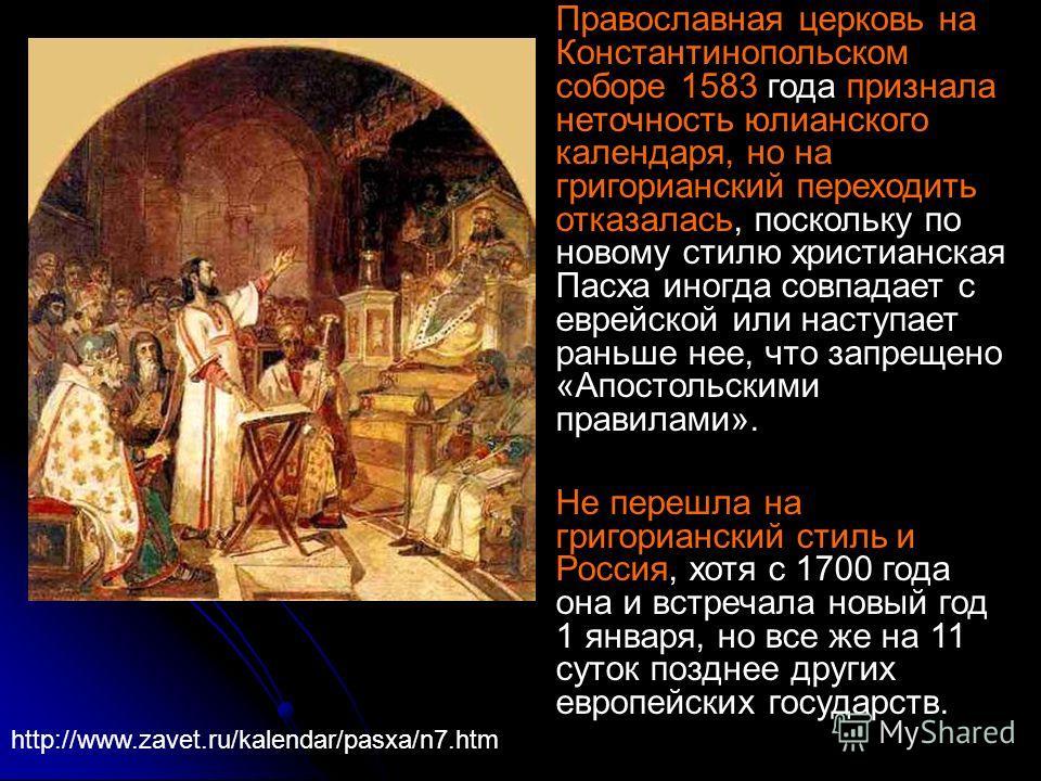 Православная церковь на Константинопольском соборе 1583 года признала неточность юлианского календаря, но на григорианский переходить отказалась, поскольку по новому стилю христианская Пасха иногда совпадает с еврейской или наступает раньше нее, что
