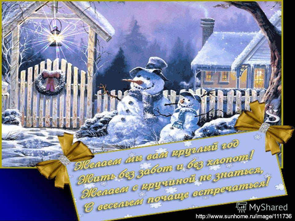 http://www.sunhome.ru/image/111736