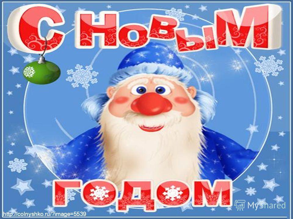 http://colnyshko.ru/?image=5539
