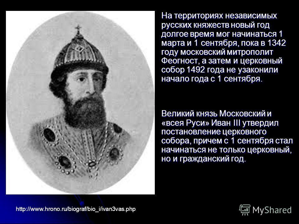 На территориях независимых русских княжеств новый год долгое время мог начинаться 1 марта и 1 сентября, пока в 1342 году московский митрополит Феогност, а затем и церковный собор 1492 года не узаконили начало года с 1 сентября. Великий князь Московск
