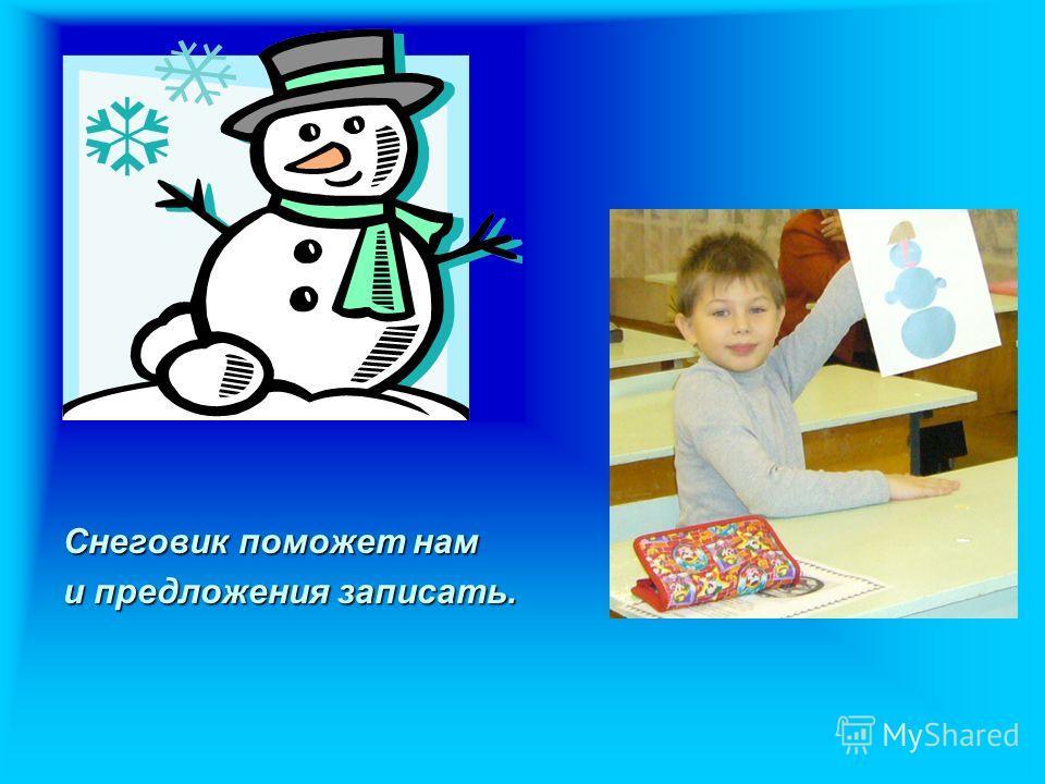 Снеговик поможет нам и предложения записать.